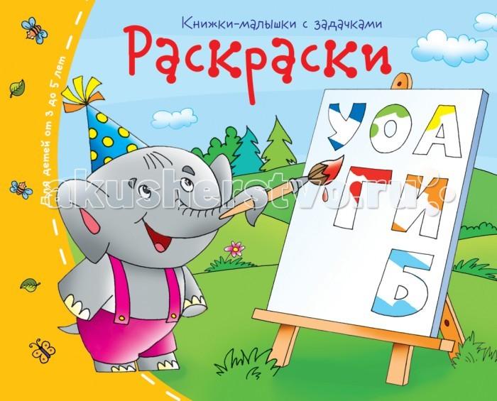 Айрис-пресс Книжки-малышки. РаскраскиКнижки-малышки. РаскраскиВ этой книжке собраны различные типы раскрасок. Вооружившись цветными карандашами или фломастерами, ребёнок с удовольствием выполнит задания прямо в книге. Адресовано детям старше 3 лет.<br>
