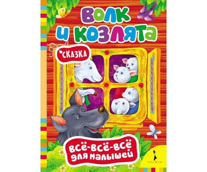 Росмэн Книжка Волк и козлята