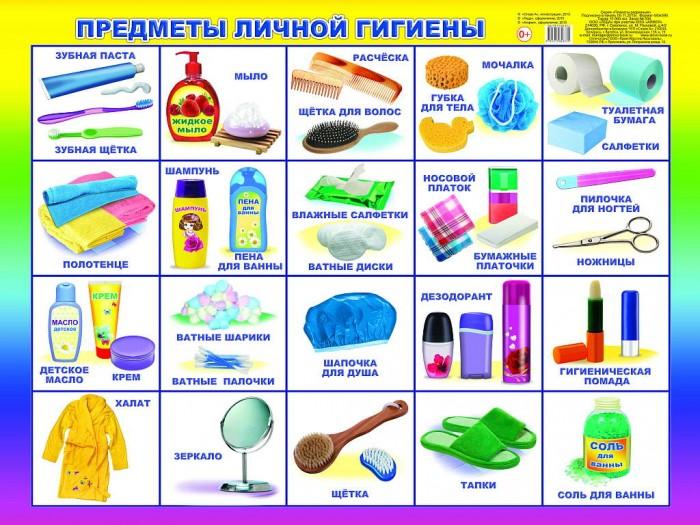 Алфея Плакат Предметы личной гигиены