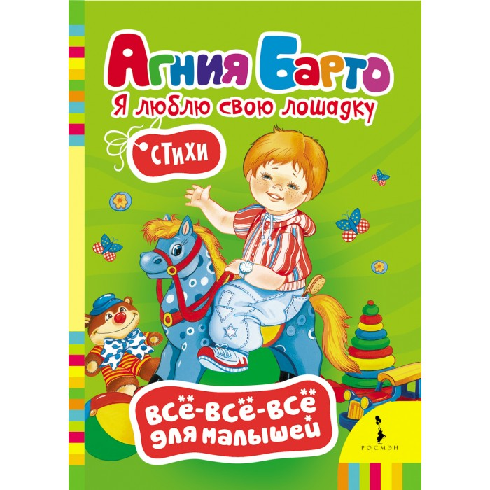 Росмэн Книжка Я люблю свою лошадку