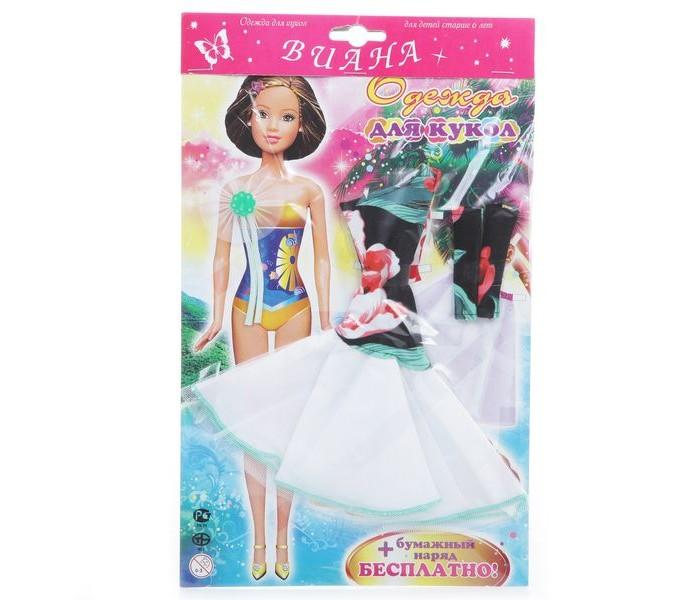 Виана Одежда для кукол 128.21Одежда для кукол 128.21Виана Одежда для кукол 128.21. Одежда для кукол включает длинные и короткие платья, юбки, брюки, кофточки из качественных, разноцветных тканей различных фасонов, которые легко одеваются.   С таким набором одежды Ваша малышка будет играть в самые разнообразные сюжетно-ролевые игры и придумывать новые увлекательные истории.   Играя с одеждой, ребенок разовьет сообразительность, фантазию, логику, находчивость, мелкую моторику, тактильные ощущения и познакомится с модой.<br>