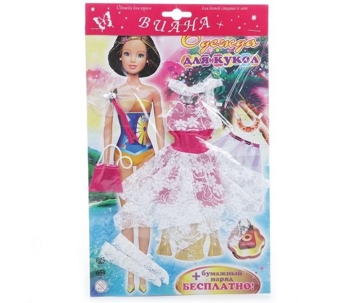 Виана Одежда для кукол 128.17Одежда для кукол 128.17Виана Одежда для кукол 128.17. Одежда для кукол включает длинные и короткие платья, юбки, брюки, кофточки из качественных, разноцветных тканей различных фасонов, которые легко одеваются.   С таким набором одежды Ваша малышка будет играть в самые разнообразные сюжетно-ролевые игры и придумывать новые увлекательные истории.   Играя с одеждой, ребенок разовьет сообразительность, фантазию, логику, находчивость, мелкую моторику, тактильные ощущения и познакомится с модой.<br>