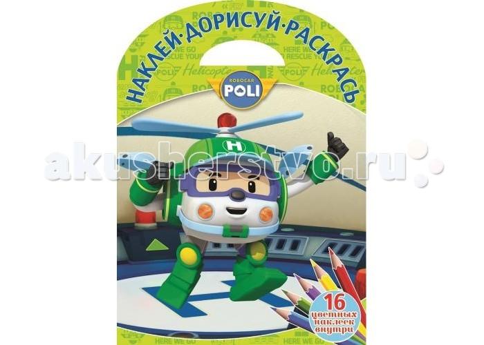 Раскраска Эгмонт Робокар Поли и его друзья Наклей дорисуй и раскрась