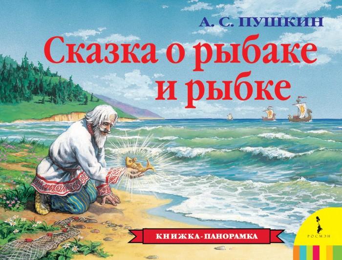 Росмэн Книжка панорамка Сказка о рыбаке и рыбке