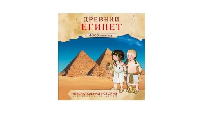 Мозаика-Синтез Увлекательная история для маленьких детей Древний Египет