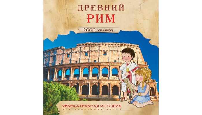Мозаика-Синтез Увлекательная история для маленьких детей Древний Рим