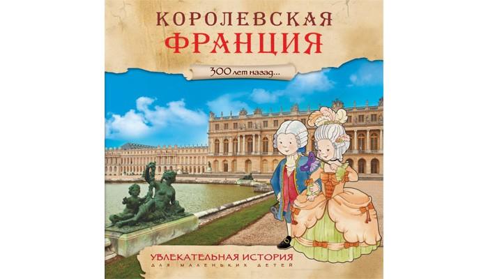 Мозаика-Синтез Увлекательная история для маленьких детей Королевская Франция
