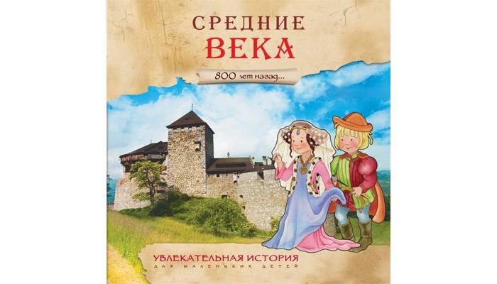 Мозаика-Синтез Увлекательная история для маленьких детей Средние века