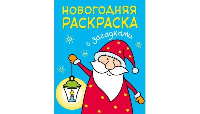 Раскраска Мозаика-Синтез новогодняя с загадками Дед Морозновогодняя с загадками Дед МорозНовогодняя раскраска с загадками Дед Мороз  Книга «Дед Мороз» серии «Новогодние раскраски с загадками» обязательно понравится Вашему ребенку, поможет ему не только развить творческие способности, но и весело провести время.  В книге малыш найдет 8 новогодних и зимних сюжетов: Дедушка Мороз, сказочный дворец, праздничный салют и другие Ему предстоит отгадать веселые загадки, а затем оживить картинки, раскрасив их красками, фломастерами или карандашами  Раскраска имеет удобный формат, поэтому ее можно использовать дома или взять с собой в гости или поездку.<br>