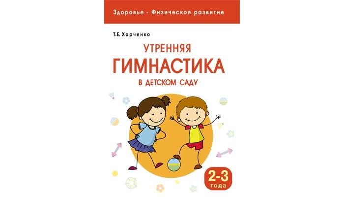 Мозаика-Синтез Здоровье Физическое развитие Утренняя гимнастика в детском саду 2-3 года