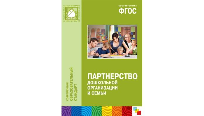 Мозаика-Синтез ФГОС Партнерство дошкольной организации и семьи