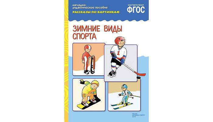 Мозаика-Синтез ФГОС Рассказы по картинкам Зимние виды спорта