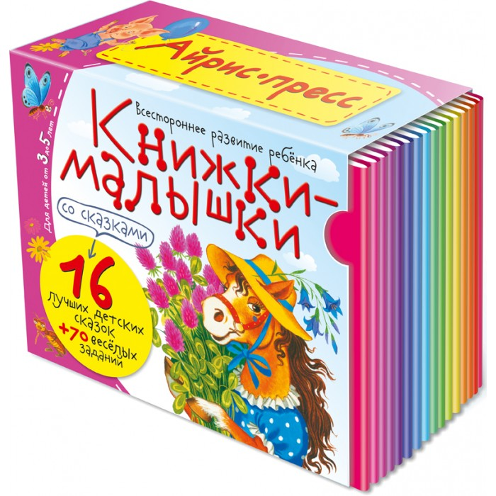 Айрис-пресс Книжки-малышки со сказками. (16 книжек в коробке)Книжки-малышки со сказками. (16 книжек в коробке)В комплект входят 16 книжек, в которых ребёнок не только встретится с героями любимых сказок, но и решит занимательные задачки для всестороннего развития. Вооружившись карандашом, это можно сделать прямо в книге. А красочные иллюстрации создают радостную атмосферу занятий.  Адресовано детям 3-5 лет.<br>