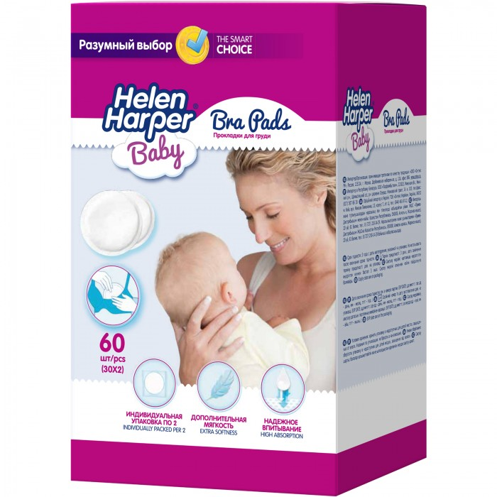 Helen Harper Прокладки на грудь Bra Pads 60 шт. от Акушерство