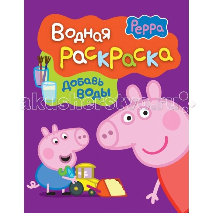 Раскраска Peppa Pig Книжка Водная раскраска Свинка Пеппа 30540Книжка Водная раскраска Свинка Пеппа 30540Peppa Pig Книжка Водная раскраска (фиолетовая) Свинка Пеппа   Водные раскраски Свинка Пеппа (фиолетовая) помогут разнообразить время провождения ребенка с любимыми героями из мультфильма про Пеппу. Эта раскраска необычна тем, что в ней все намного проще, чем обычно. В книжке есть контурные рисунки, которые ваш малыш легко раскрасит, не прилагая усилий просто проведя по ним мокрой кистью. После попадания воды на рисунок он становится как по волшебству цветным и ярким. Краски изготовлены из безопасных материалов для здоровья вашего ребёнка. Ваш малыш будет в восторге от такого волшебства.<br>