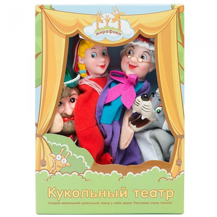 Жирафики Кукольный Театр Красная шапочка (4 куклы)Кукольный Театр Красная шапочка (4 куклы)Жирафики Кукольный Театр Красная шапочка (4 куклы). Кукольный театр как и раньше сейчас достаточно востребован. И по популярности не уступает ни цирковым, ни театральным представлениям. Детки с удовольствием смотрят кукольные постановки, кричат, когда герой в опасности, подсказывают куда бежать или помогают добрым персонажам решить трудные задачки.  Можно придумать свою историю и развернуть интересную захватывающую игру. В процессе игры у ребенка развивается мелкая моторика рук, фантазия и творческие способности.  Развивает: мелкую моторику фантазию и творческие способности зрительное и слуховое восприятие  Комплект кукол: волк, бабушка, охотник,Красная шапочка.<br>