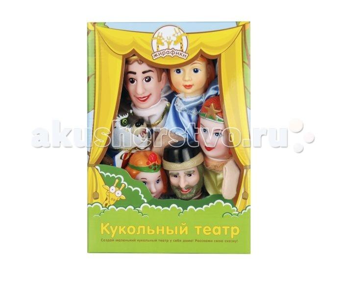 Жирафики Кукольный Театр Аленький цветочек (6 кукол)
