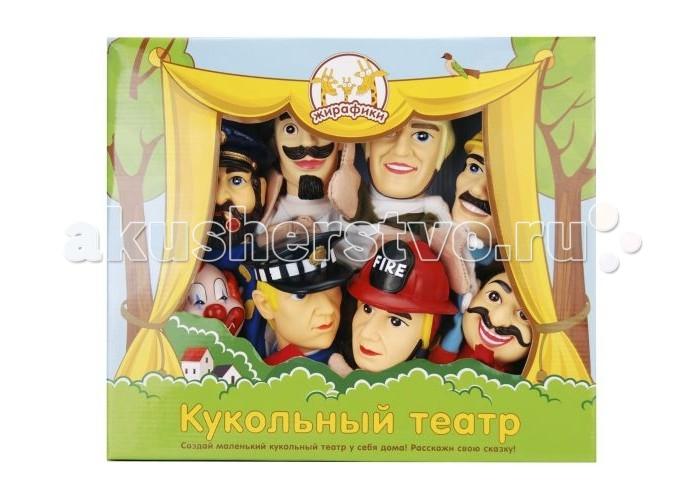 Жирафики Кукольный Театр Профессии (8 кукол)