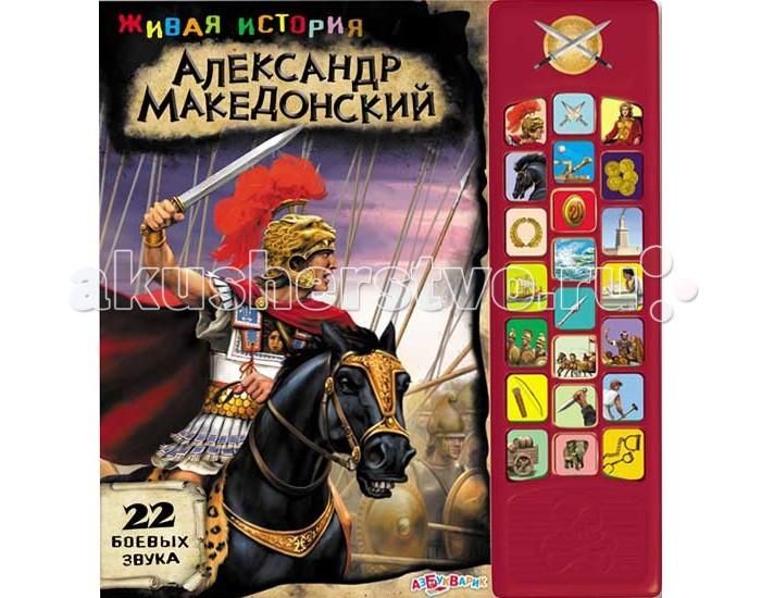 Азбукварик Александр Македонский