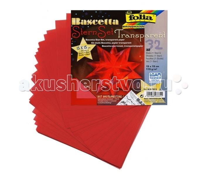 Folia Набор для создания оригами 3D ЗвездаНабор для создания оригами 3D ЗвездаВ набор входит: 30 листов прозрачной красной бумаги плотностью 115 г/м2 (размер 150х150 мм) и инструкция.   В процессе работы создаются 30 модулей, которые легко соединяются друг с другом, образуя звезду диаметром 20 см.  Работа с набором развивает внимание, усидчивость, мелкую моторику рук, фантазию и творческие способности.  Folia - немецкий производитель товаров для творчества: бумаги для популярных творческих техник - скрапбукинга, квиллинга, оригами, декорирования, а также широкого ассортимента наборов для творчества.<br>