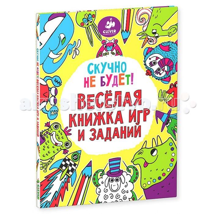 Clever Скучно не будет! Весёлая книжка игр и заданийСкучно не будет! Весёлая книжка игр и заданийClever Скучно не будет! Весёлая книжка игр и заданий.  Куда летит ракета-банан? Где живут смешные зверюшки с удивительными суперспособностями? Где пещерные люди играют в поло? Разумеется, на планете Нескучайке! Оставьте скуку за дверью и открывайте эту уморительную и забавную книгу заданий и игр - читайте, рисуйте, проходите лабиринты, раскрашивайте, соображайте и веселитесь!<br>
