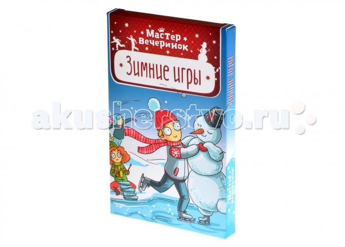 Magellan Настольная игра Зимние игрыНастольная игра Зимние игрыMagellan Настольные игра Зимние игры MAG03334  Чтобы играть в эти игры, вам понадобится снег. Или лёд. Или, лучше — и то, и другое. И ещё вам точно понадобитя хорошая весёлая компания. В наборе — карточки с правилами 33 зимних игр.  Как играть? Берёте карточку, читаете правила, играете. В наборе 33 игры, и каждая из них по-своему интересна. Обратите внимание, некоторые игры рассчитаны на большую компанию, а в некоторые можно играть, например, вторём. Кроме того, для ряда игр вам понадобится подготовиться — например, достать клюшку, коньки, палку или морковку. И, самое главное, не забудьте одеть шапку!<br>