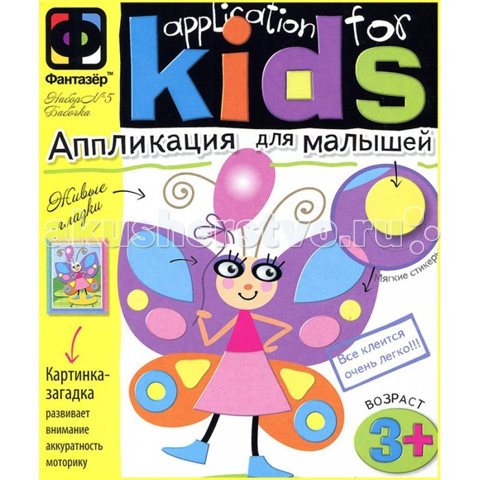 Фантазер Аппликация для малышей Крылатая барышня Бабочка