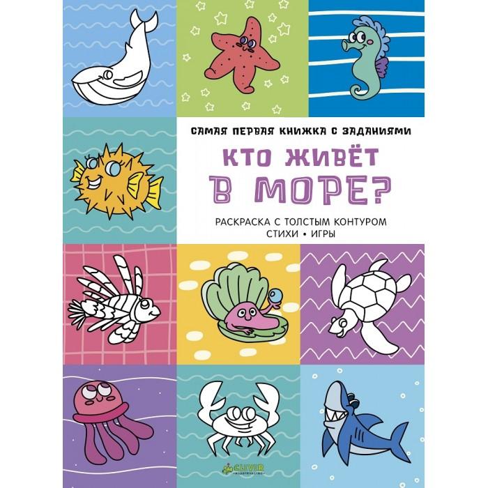 Clever Самая первая книжка с заданиями Кто живет в море?