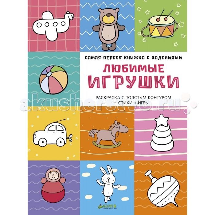 Clever Самая первая книжка с заданиями Любимые игрушки