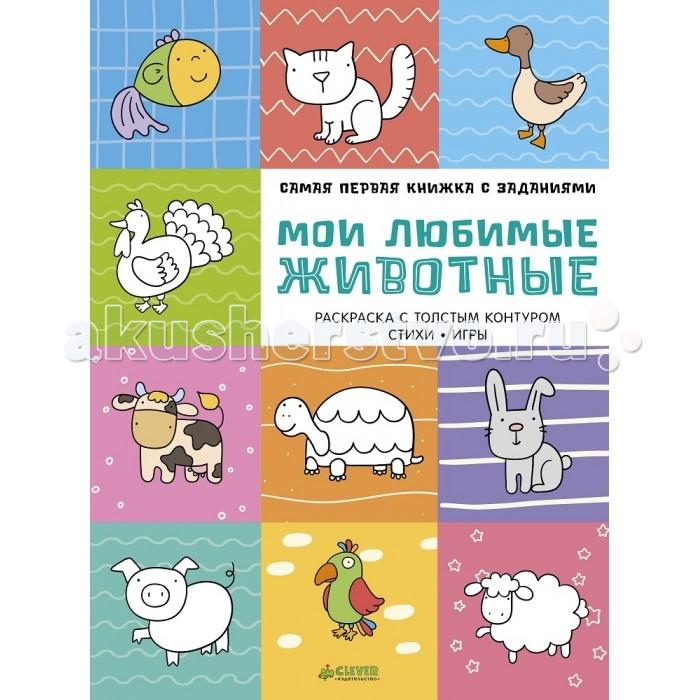 Clever Самая первая книжка с заданиями Мои любимые животные