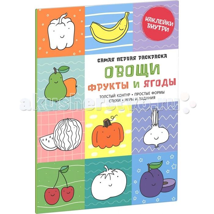 Clever Самая первая книжка Овощи фрукты и ягодыСамая первая книжка Овощи фрукты и ягодыClever Самая первая раскраска. Овощи, фрукты и ягоды.  Что вас ждет под обложкой: Самая первая раскраска для самых маленьких. С любовью и заботой о вашем малыше, который только берёт в руки фломастеры и карандаши, были придуманы эти замечательные раскраски с наклейками: Толстый контур Простые формы Знакомые предметы Стихи Игры и задания Гид для родителей: Каждая книжка-раскраска из этой серии - прекрасный инструмент для развития речи, мелкой моторики, фантазии и замечательный повод для общения родителей с малышом.  Каждая книжка-раскраска из этой серии - прекрасный инструмент для развития речи, мелкой моторики, фантазии и замечательный повод для общения родителей с малышом.  Изюминки: Простые и знакомые иллюстрации для раскрашивания на ярком фоне На каждой странице забавные стишки и дополнительные задания для малыша Наклейки<br>