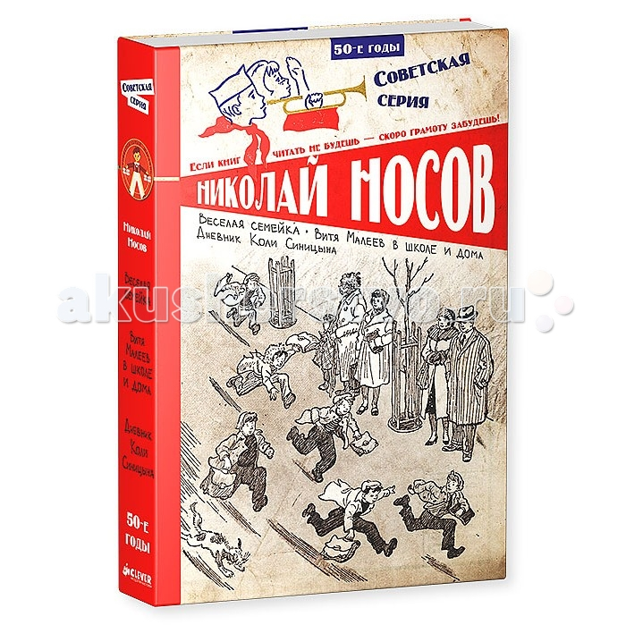 Clever Книга Веселая семейка Витя Малеев в школе и дома Дневник Коли Синицына