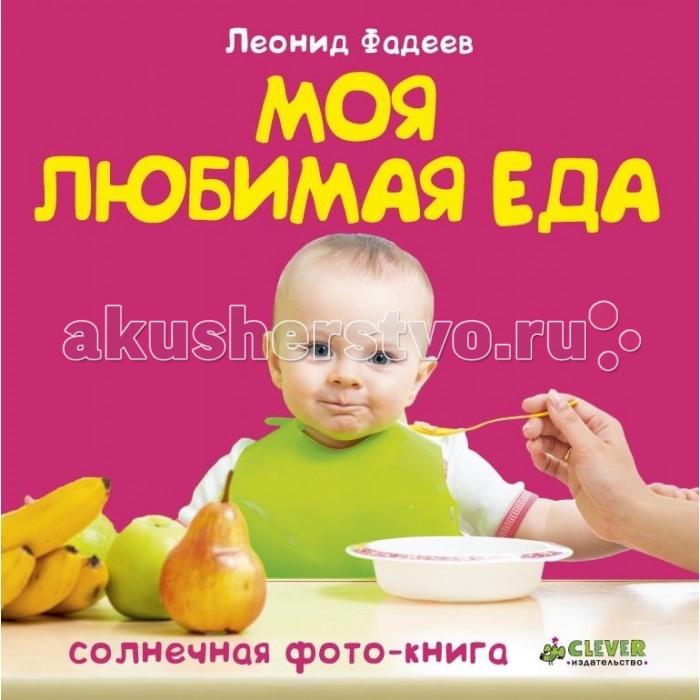 Clever Книга Моя любимая еда