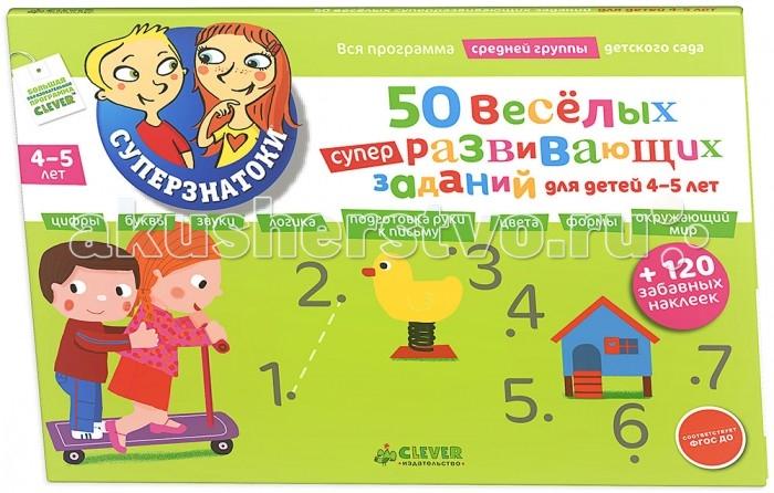 Clever 50 веселых суперразвивающих заданий + 120 забавных наклеек50 веселых суперразвивающих заданий + 120 забавных наклеекClever 50 веселых суперразвивающих заданий для детей 4-5 лет + 120 забавных наклеек.  Яркая, веселая и одновременно обучающая книжка для малышей 50 веселых суперразвивающих заданий для детей 4-5 лет + 120 забавных наклеек научит детей ориентироваться в мире букв и звуков, цифр и математических действий. Выполняя задания книги вместе с детьми, вы подготовите ребятишек к школе, разовьет мелкую моторику и логическое мышление. Задания в книге очень разнообразные, детям предлагается обвести буквы, понять, у какой птицы хвост больше, раскрасить предметы, собрать кота по образцу, используя наклейки и т.д.   Гид для родителей: Новая книга 50 веселых суперразвивающих заданий для детей 4-5 лет продолжает знакомую родителям серию Суперзнатоки. Педагоги и детские психологи создали серию книг Суперзнатоки для подготовки ребенка к школе, а опытные методисты дошкольного образования адаптировали ее в соответствии с требованиями последнего ФГОС ДО.   В книге, разработанной для занятий с детьми 4-5 лет, родители найдут массу интересных заданий, направленных на развитие логики и мышления: это и знакомство с математикой, буквами, звуками и цифрами, подготовка руки к письму, развитие умения ориентироваться в пространстве и многое-многое другое. Также в книге вы найдете 120 наклеек, которые помогут вашему ребенку в выполнении разнообразных заданий.   Изюминки книжки: Обучающее пособие 50 веселых суперазвивающих заданий для детей 4-5 лет содержит 120 наклеек для поощрения успехов ребенка Все упражнения соответствуют дошкольной программе и составлены в соответствии с требованиями ФГОС ДО Удобный формат книжки, который позволяет взять ее с собой в любое путешествие Обучение счету, буквам, звукам и развитие логики в игровой форме. Высочайшее качество полиграфии, точная цветопередача Соберите все книги серии и подготовьте ребенка к школе! Для чтения взрослыми детям. Перел