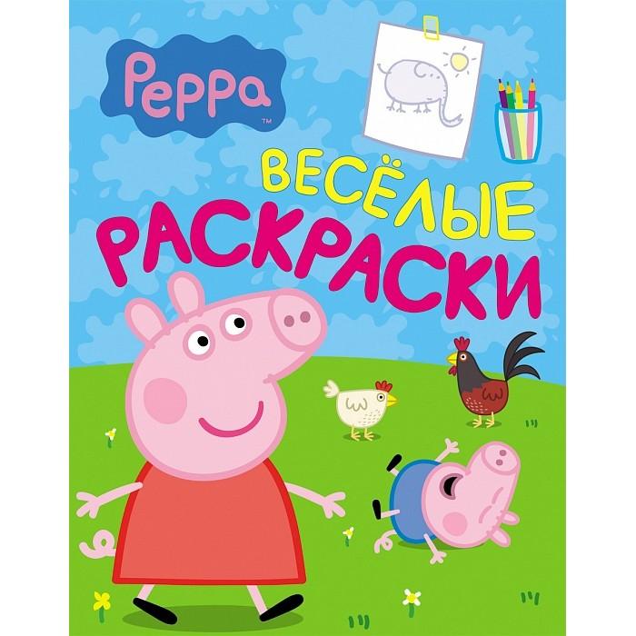 Раскраска Peppa Pig Книжка Веселые раскраски Свинка Пеппа 24006