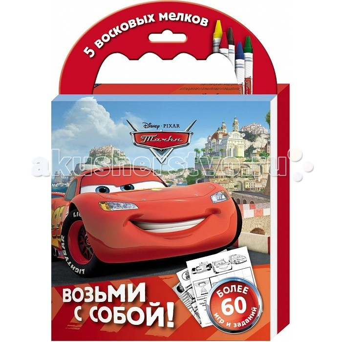 Росмэн Набор мелков с раскрасками Тачки
