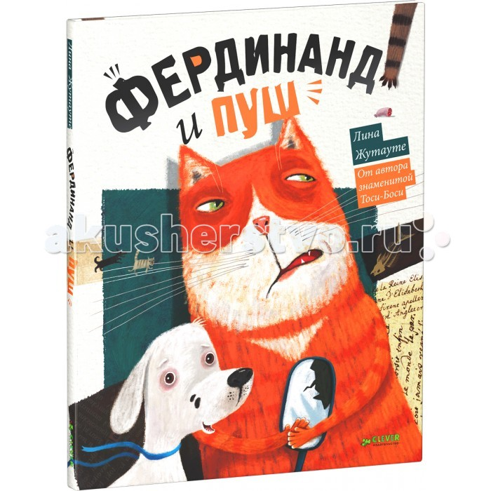 Clever Рассказ Л.Жутауте Фердинанд и Пуш (большой формат)