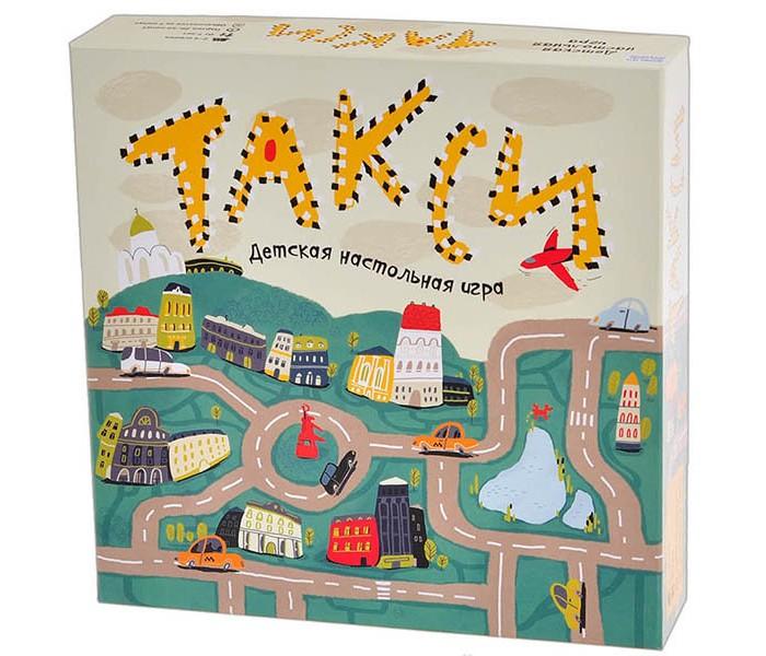 Magellan Настольная игра ТаксиНастольная игра ТаксиMagellan Настольная игра Такси MAG02529  В 6-7 лет пора развивать интеллект. Собственно, пора раньше, но сложные логические построения — как раз в этом возрасте. Игра «Такси» сделана специально для этого, и она больше обучающая, чем развлекательная. Хотя, конечно, детей радует очень сильно. Задача игры — программировать машинку такси, а точнее — составлять ей правильный маршрут.  Как играть?  Сначала нужно собрать город из плиток. В городе будут разные важные места — магазин игрушек, вокзал, аэропорт, парк аттракционов и так далее. От одного места к другому часто ездят пассажиры, и вот их-то нужно будет возить.  Как собрать город?  В целом — всё равно как, каждый раз город будет новым. В правилах есть рисунок сборки для первой игры, но мы советуем доверять этот важный процесс самому ребёнку. Собирать город весело. Главное — следить, чтобы дороги стыковались, и от одного места можно было доехать до другого.  А что потом?  Теперь самое интересное. Надо тянуть карточку с маршрутом. На ней есть место, откуда вы выезжаете, и место куда надо привезти пассажира.  Зачем нужны все эти карты со стрелками?  Из них собирается будущий маршрут. Машинку мы просто ставим на начальную точку, но не двигаем, пока весь маршрут не будет собран.  Если в конце маршрута машинка такси оказалась где надо — здорово. Если нет — ну, не повезло, нужно лучше водить. Пассажир покажет вам дорогу, но победного очка не будет.  То есть игра про составление маршрутов, так?  Да, это немного похоже на управление роботом. Вы думаете, что нужно сделать, разбиваете задачу на шаги и карточками задаёте эти действия. А потом проверяете, как срабатывает «программа». Очень много полезных навыков сразу — и ориентация, и логика, и умение думать за другого (в нашем случае — за водителя).  Для кого эта игра?  Для семей, в которых родители реально заботятся о развитии и правильном образовании ребёнка. На детские праздники. Для папы-программиста: здесь у него будет вс