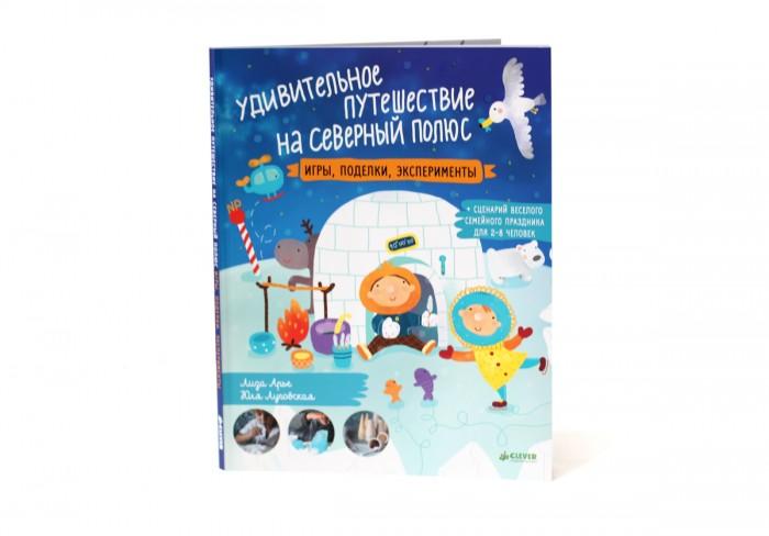Clever Удивительное путешествие на Северный полюс: игры, поделки, экспериментыУдивительное путешествие на Северный полюс: игры, поделки, экспериментыClever Книга Удивительное путешествие на Северный полюс: игры, поделки, эксперименты. Почувствуйте себя отважными покорителями Северного полюса, исследователями и экспериментаторами! Вам помогут авторы этой красочной книжки - Лиза Арье и Юля Луговская, известные блогеры, специалисты по творческому развитию детей, а также замечательная художница Маша Сергеева.   Вам понадобятся самые простые вещи, которые найдутся в каждом доме: тёплое одеяло, кубики сахара, бумага, фольга, картон, крупная соль, имеющиеся в наличии игрушки и так далее.<br>