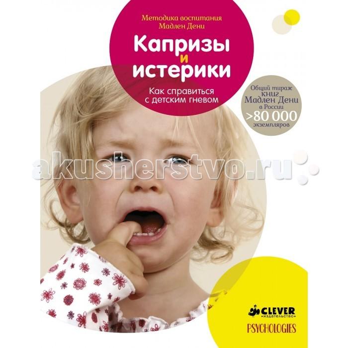 Clever Книга М.Дени Капризы и истерики: как справиться с детским гневом