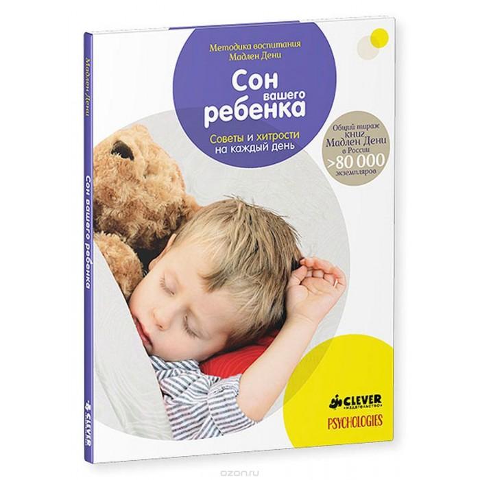 Clever Книга М.Дени Сон вашего ребенка. Советы и хитрости на каждый день