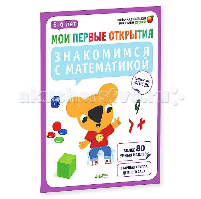 Clever Мои первые открытия Знакомимся с математикой 5-6 лет