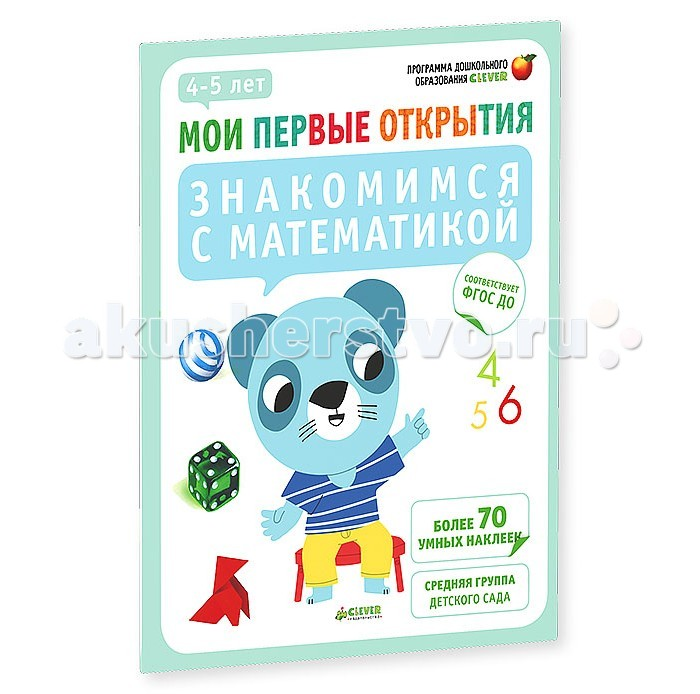 Clever Мои первые открытия Знакомимся с математикой 4-5 лет