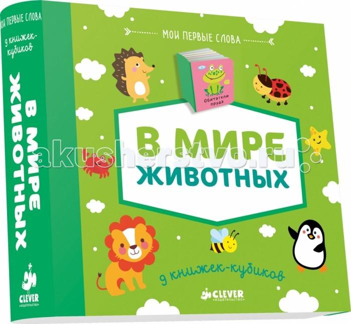 Clever 9 книжек-кубиков В мире животных. Мои первые слова