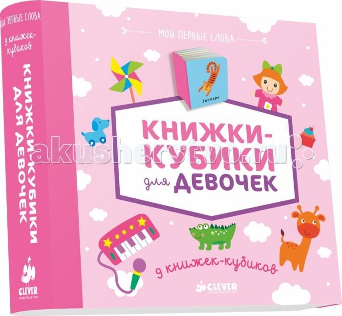 Clever 9 книжек-кубиков. Книжки-кубики для девочек Мои первые слова9 книжек-кубиков. Книжки-кубики для девочек Мои первые словаClever 9 книжек-кубиков. Книжки-кубики для девочек Мои первые слова. Яркие и красивые книжки-кубики из этой коробки помогут малышу освоить самые важные базовые понятия, познакомят с новыми словами, а также стимулируют развитие его мышления.<br>