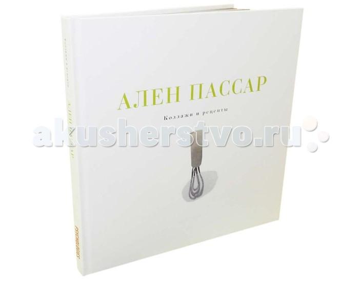 Clever Книга Пассар А. Коллажи и рецепты