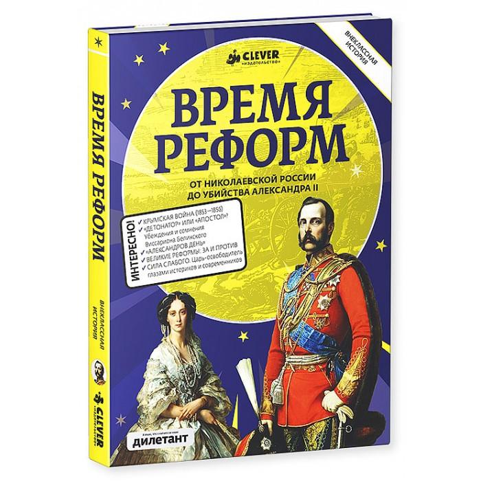 Clever Книга Время реформ