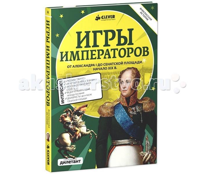 Clever Книга Игры императоров