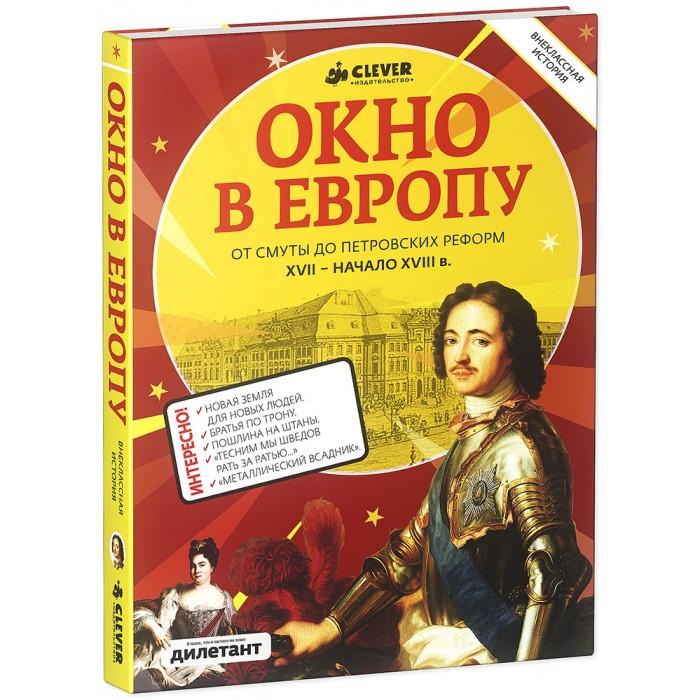 Clever Книга Окно в Европу