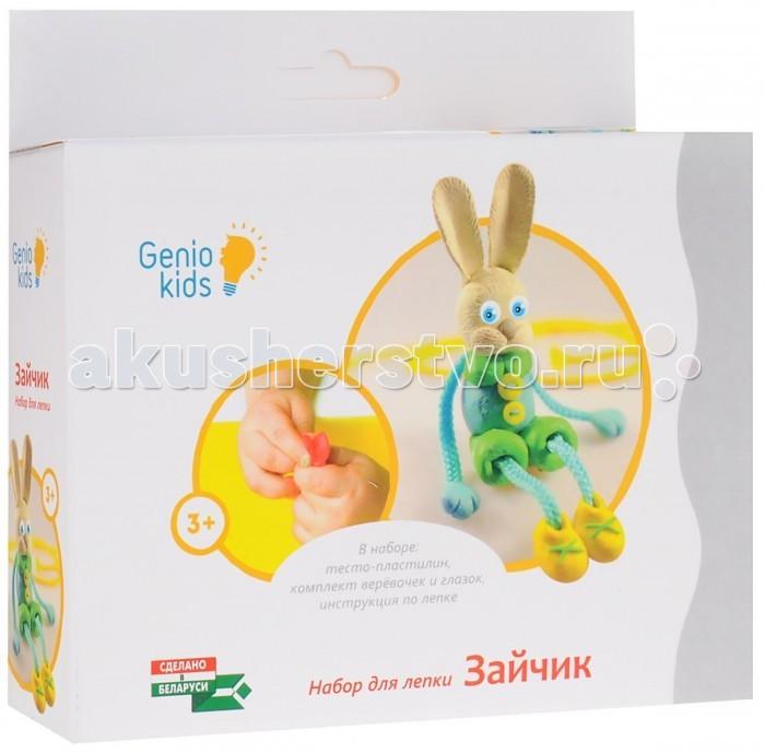 Genio Kids Набор для лепки ЗайчикНабор для лепки ЗайчикGenio kids Набор для лепки Зайчик предлагает ребенку не просто лепку, а увлекательную игру.   Особенности: Ваш ребенок сможет создать забавного зайчика и оживить его с помощью входящих в состав набора глазок и шнурка.  Это уникальный продукт для раннего детского творчества, произведенный из натуральных компонентов: пшеничной муки с добавлением пищевых красителей, безопасных для ребёнка.  Тесто очень мягкое, пластичное, обладает приятным нерезким ароматом, не липнет к рукам, легко смывается и не оставляет после себя грязи. Тесто-пластилин принимает желаемую форму легче, чем пластилин, застывает на воздухе, сохраняя получившееся изделие на долгое время.  Тесто-пластилин:   - Стимулирует развитие мелкой моторики и творческих способностей;   - Способствует развитию цветового и тактильного восприятия;   - Улучшает внимание и усидчивость;   - Развивает воображение, память и сообразительность ребенка;   - Формирует интерес к самостоятельной игровой деятельности.   В комплект входит: 4 пакетика с тестом-пластилином, 2 пластиковых глазика, шнурок, инструкция на русском языке.<br>